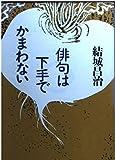 俳句は下手でかまわない (朝日文芸文庫)