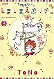 TONOちゃんのしましまえぶりでぃ(3) (Nemuki+コミックス)