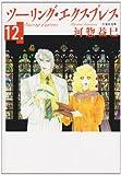 ツーリング・エクスプレス (第12巻) (白泉社文庫)