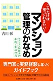 これだけは知っておきたい!  マンション管理のかなめ マンション居住者の必携・必読の書
