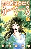 死と彼女とぼく めぐる(3) (Kissコミックス)