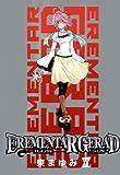 EREMENTAR GERAD(15)初回限定版 (BLADE COMICS)