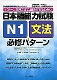 日本語能力試験N1文法 必修パターン (日本語能力試験必修パターンシリーズ)