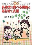 お母さんの疑問にこたえる乳幼児の食べる機能の気付きと支援