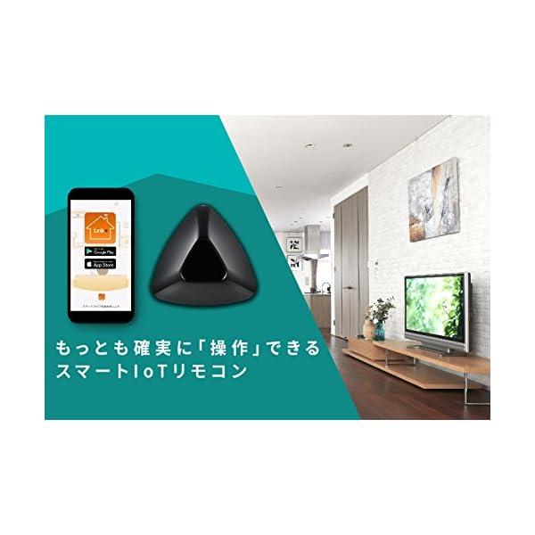 LinkJapan eRemote IoTリモ...の紹介画像2