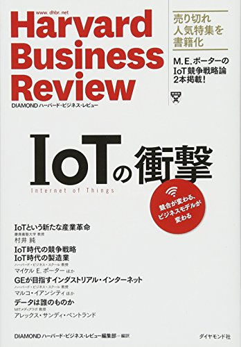 IoTの衝撃―――競合が変わる、ビジネスモデルが変わる (Harvard Business Review)の詳細を見る