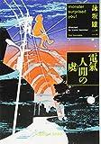 電氣人閒の虞 (光文社文庫)