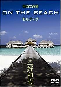 南国の楽園 ON THE BEACH モルディブ [DVD]