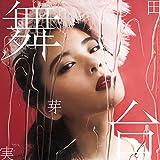 舞台【初回限定盤A】(CD+DVD)