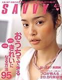 SAVVY (サビィ) 2009年 04月号 [雑誌]