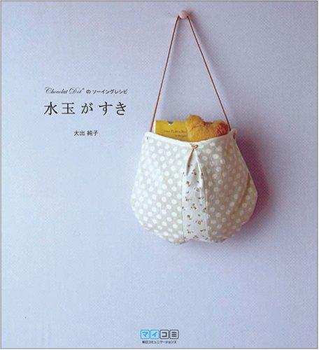 水玉がすき ~Chocolat Dot*のソーイングレシピ~