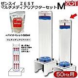 ゼンスイ ZEST マルチメディアリアクターセットM + バイオペレット500ml 50Hz 東日本用