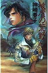 Amazon.co.jp: 神崎 春子:作品一...
