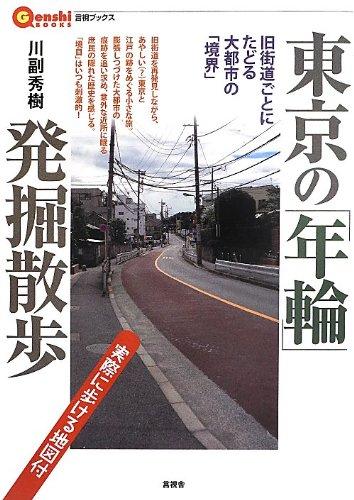 東京の「年輪」発掘散歩 (言視BOOKS)