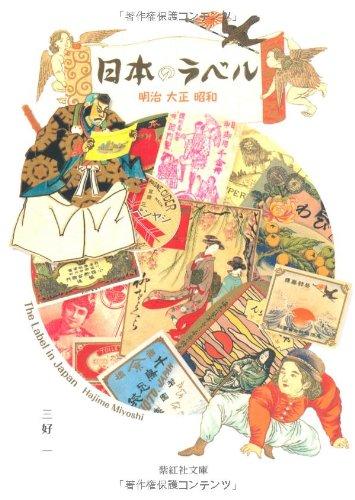 日本のラベル 明治 大正 昭和 上方文庫コレクション (紫紅社文庫)の詳細を見る