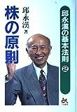 株の原則 / 邱 永漢 のシリーズ情報を見る
