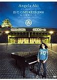 ピアノ弾き語りライブ 浪花のMY KEYS 2008 in 大阪城ホール & MY KEYS 2008 in 武道館