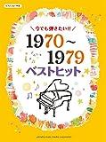 ピアノソロ 今でも弾きたい!! 1970~1979年 ベストヒット