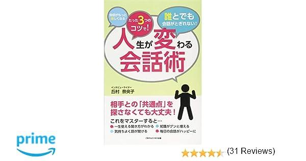 b2457d32ce 人生が変わる会話術   丘村奈央子  本   通販   Amazon
