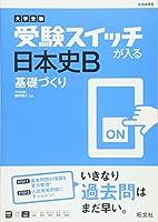 大学受験 受験スイッチが入る 日本史B 基礎づくり (受験スイッチが入る 基礎づくり)