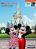 STAGEA ディズニー 5~3級 Vol.5 東京ディズニーランド~ショー&パレード~