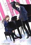 天上の音楽 / 木崎 咲季 のシリーズ情報を見る
