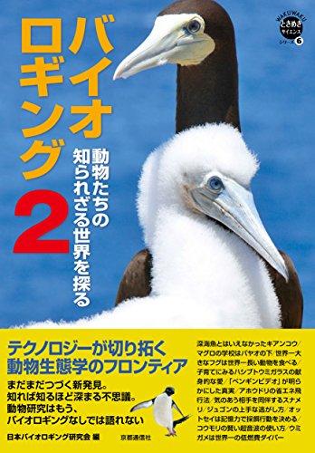 バイオロギング〈2〉動物たちの知られざる世界を探る (WAKUWAKUときめきサイエンスシリーズ)