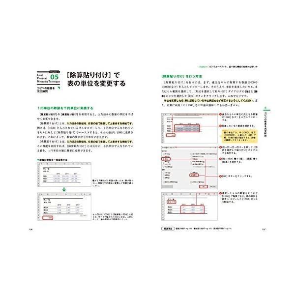 Excel 最強の教科書[完全版]――すぐに...の紹介画像15