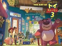 THE ART OF トイ・ストーリー3