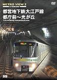 METRO VIEW 2 都営地下鉄大江戸線 都庁前~光が丘 [DVD]