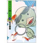 カッパの飼い方 13 (ヤングジャンプコミックス)