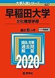 早稲田大学(文化構想学部) (2020年版大学入試シリーズ)