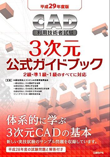平成29年度版CAD利用技術者試験 3次元 公式ガイドブック