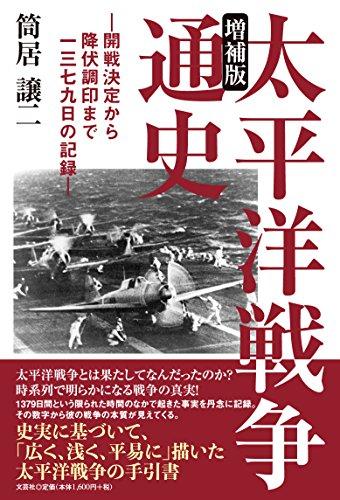 増補版 太平洋戦争通史 ―開戦決定から降伏調印まで一三七九日の記録―