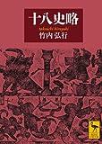 十八史略 (講談社学術文庫)