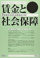 賃金と社会保障 2018年 2/25 号 [雑誌]