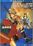 戦国純情派〈2〉覇者Nの誤算 (角川文庫―スニーカー文庫)