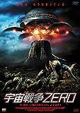 宇宙戦争ZERO[DVD]