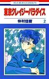 東京クレイジーパラダイス 2 (花とゆめコミックス)
