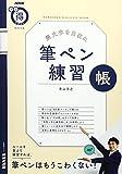 NHKまる得マガジンMOOK 美文字を自在に 筆ペン練習帳 (生活実用シリーズ)