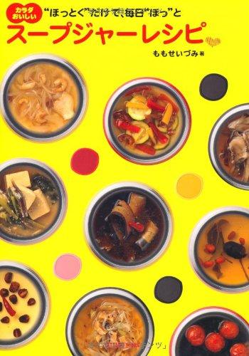 カラダおいしいスープジャーレシピ (タツミムック)