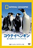 DVD コウテイペンギン 氷の世界のスーパーアイドル