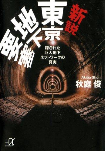 新説 東京地下要塞 隠された巨大地下ネットワークの真実 (講談社+α文庫)