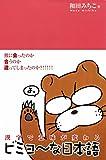 漢字で意味が変わるビミョ~な日本語〈デジタル版〉
