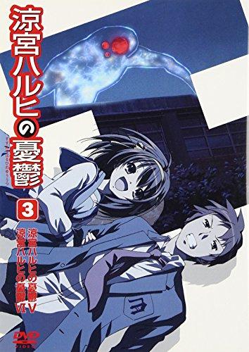 涼宮ハルヒの憂鬱 3 通常版 [DVD]の詳細を見る