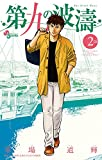 第九の波濤 2 (少年サンデーコミックス)