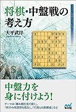 将棋・中盤戦の考え方 (マイナビ将棋BOOKS)