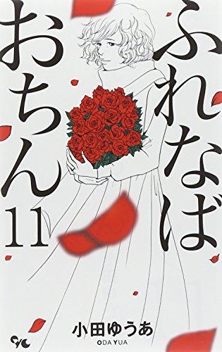 ふれなばおちん 11 (オフィスユーコミックス)の詳細を見る