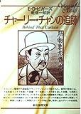 チャーリー・チャンの追跡 (創元推理文庫 122-2)