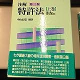 注解特許法〈上巻〉第1条‐第112条の3